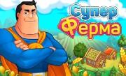 'Супер Ферма' - Помоги героям! От тебя зависит судьба мира! Создай из обычной фермы Супер Ферму мечты!