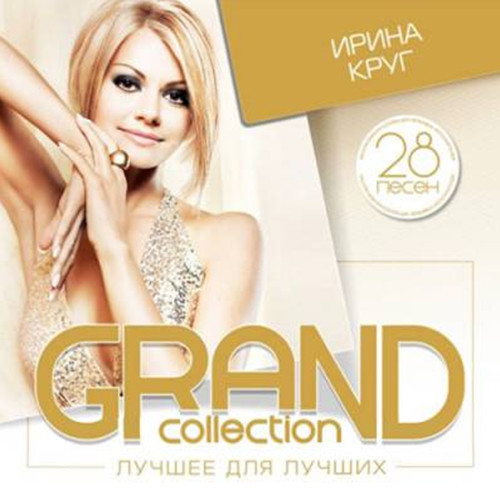 Ирина Круг - GRAND collection. Лучшее для лучши